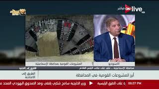 الطريق إلى الاتحادية - محافظ الإسماعيلية: سنعبر من أنفاق قناة السويس ...