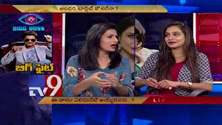 Bigg Boss Telugu 2 - Sanjana Anne sensational comments on ..