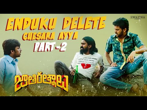 Part-2: Deleted scenes from Jathi Ratnalu ft. Naveen, Priyadarshi, Rahul Ramakrishna