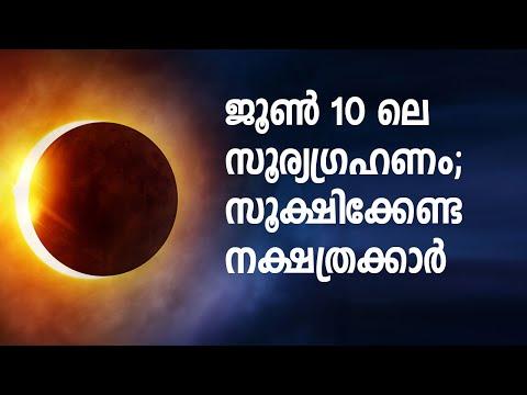 Solar Eclipse 2021| ജൂണ് 10 ലെ സൂര്യഗ്രഹണം; സൂക്ഷിക്കേണ്ട നക്ഷത്രക്കാര്| Jyothishavartha