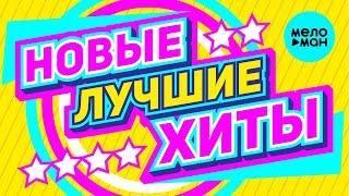НОВЫЕ ЛУЧШИЕ ХИТЫ Сезона Зима 2019-2020  Премьеры песен  Горячие хиты  Новая музыка