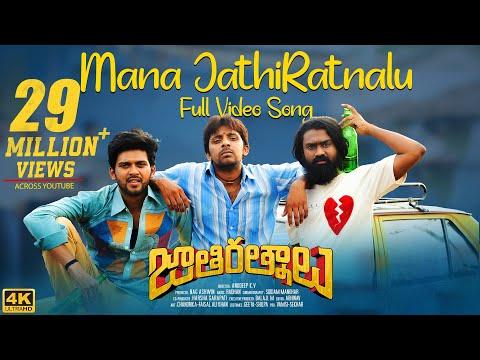 Mana Jathi Ratnalu video song from Jathi Ratnalu ft. Naveen Polishetty, Faria
