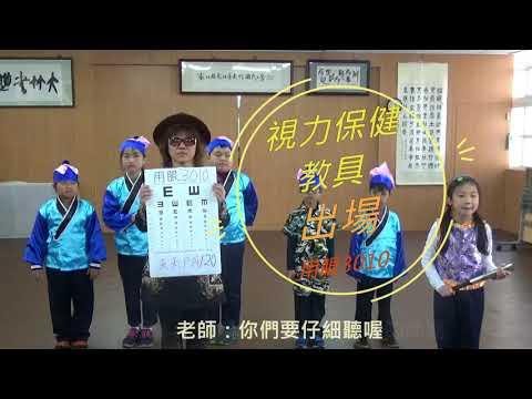 105學年度宣導短片徵選 國小組第一名彰化縣大竹國小 讓eye傳出去遠離惡視力