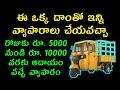 Business Ideas In Telugu New Business Idea Business Good Business Ideas In Telugu Business Idea