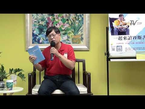 【王怡仁醫師/賽斯X心靈輔導師】20200415 一起來讀賽斯書(全) - 賽斯台南