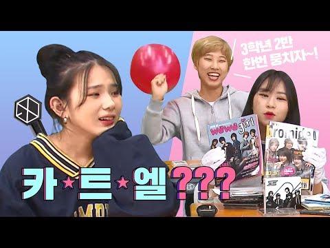 '카트엘'을 만나 입이 쩍 벌어진 'EBS' 소녀팬들 / 다시만난세대 Episode 10  K-pop Fan Girls through Generations