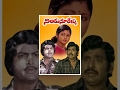 Nindu Noorellu Full Telugu Movie - Mohan Babu, Chandra Mohan, Jayasudha