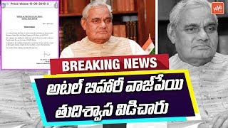 Indian Greatest Political Leader Atal Bihari Vajpayee No More  | Amith Shah | Modi | YOYO TV NEWS