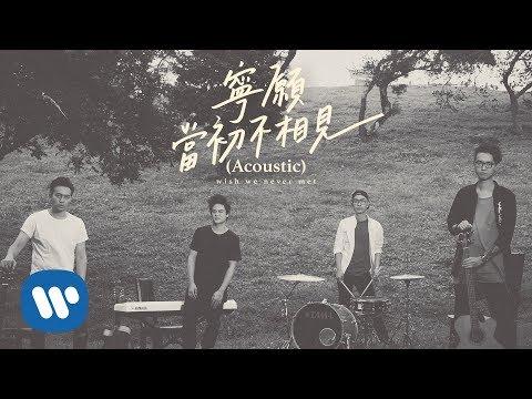 Dear Jane - 寧願當初不相見 [Acoustic Version] (Official Music Video)