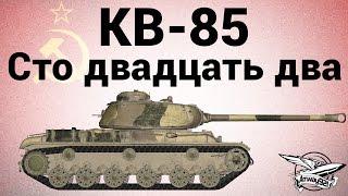 КВ-85 - Сто двадцать два