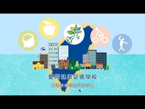 (中文版)健康促進學校-用健康點亮台灣
