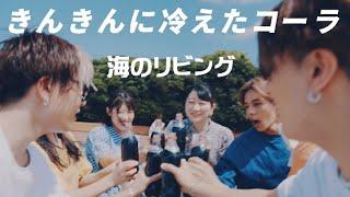 【TikTokで流行】海のリビング - 鈴木鈴木【Official Music Video】