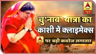 Priyanka Gandhi Welcomed With Flowers In Ramnagar   ABP News
