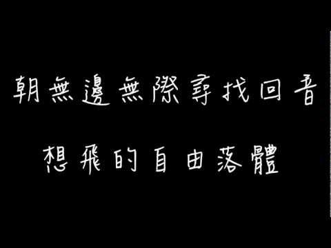 卓文萱 - 想飛的自由落體 (歌詞MV)