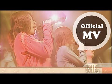 S.H.E [愛我的資格] Official MV