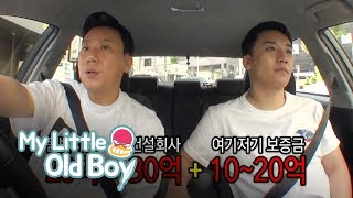 Lee Sang Min Lost About 10 Million Dollars.. Seung Ri is Embarrassed.. [My Little Old Boy Ep 95]