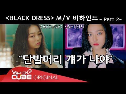 CLC(씨엘씨) - 칯트키 #32 ('BLACK DRESS' M/V 촬영 비하인드 PART 2)