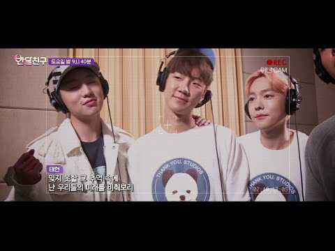 WINNER - JTBC 반달친구 '지난 날' M/V