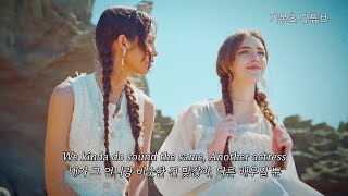 🍿 화제의 전남친 저격곡 : Olivia Rodrigo - deja vu [가사/해석/자막/lyrics]