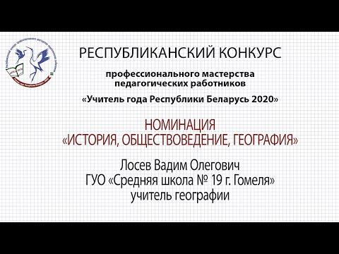 География. Лосев Вадим Олегович. 22.09.2020