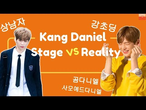 Kang Daniel: On stage vs In Reality (Expectation) 강초딩 !!