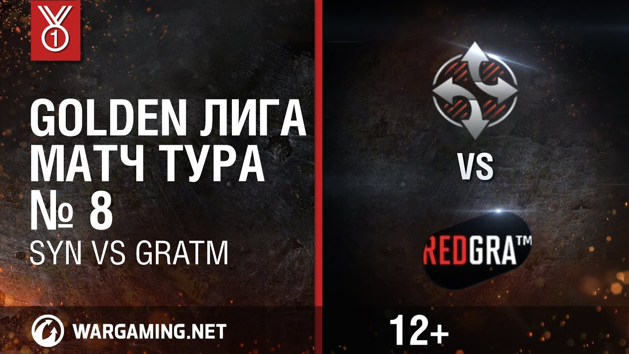 Golden Лига. Матч тура №8, SYN vs GRAtm