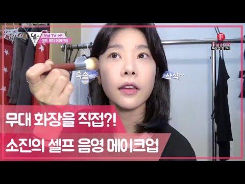 샵 메이크업 안 부럽다! 혼자서도 잘하는 소진의 음영 메이크업♡ [팔로우미10] 1회