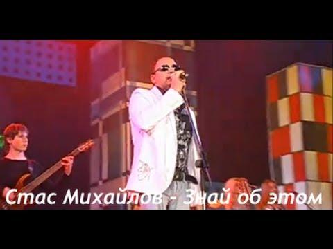 Стас Михайлов - Знай об этом (Всё для тебя Official video)