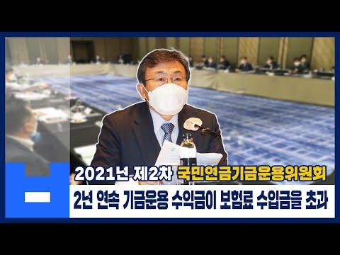 2021년도 제2차 국민연금기금운용위원회 개최
