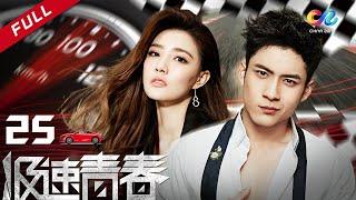 《极速青春》 第25集 (韩东君/徐璐)【高清】 欢迎订阅China Zone