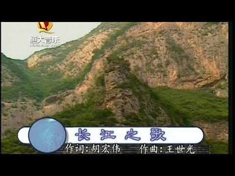 殷秀梅 - 长江之歌