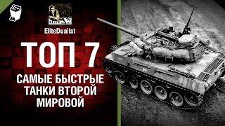 ТОП 7 - Самые быстрые танки Второй мировой - от EliteDualist Tv