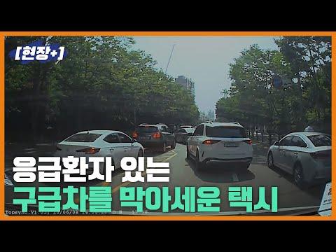 [현장+]응급환자 있는 구급차를 막아세운 택시