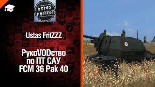 ПТ САУ FCM 36 Pak 40 - рукоVODство от UstasFritZZZ [World of Tanks]