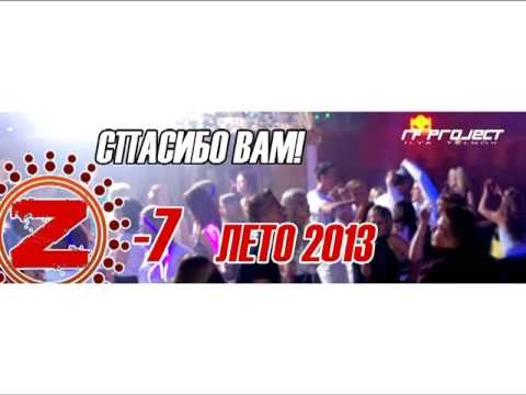 Z-Party 6 / День Молодежи 2012 (09.08.2012, Kruzo night club) by RF project & Aipros