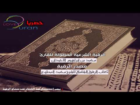 كتاب الرقية الشرعية للشيخ محمد حسان