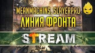 Превью: ★ MeanMachins, SlayerPro & Inspirer ★ ЛИНИЯ ФРОНТА ★