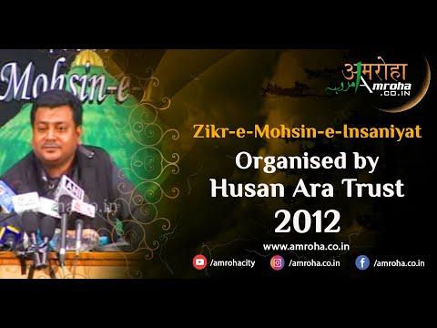Zikr-e-Mohsin-e-Insaniyat - 2 Ansari Auditorium Jamia