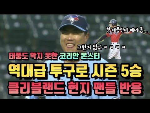 태풍도 막지 못한 코리안 몬스터 류현진 역대급 투구로 5승 클리블랜드 현지 팬들 반응