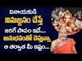 Ganesh Chaturthi Pooja 2021 | Tirupati Murthy Avadhani About Vinayaka Nimajjanam | TSW