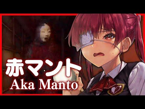 【赤マント】怖そう【ホロライブ/宝鐘マリン】