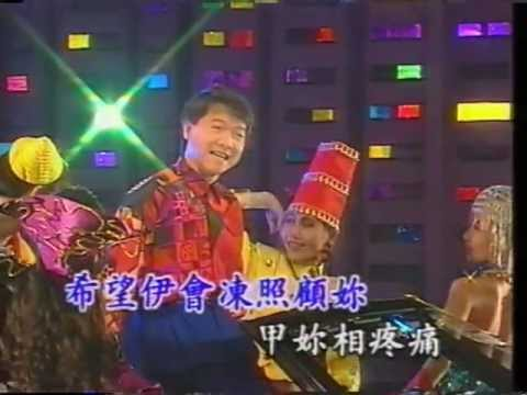 葉啟田-內山姑娘嫁了後(1992年 民國81年)