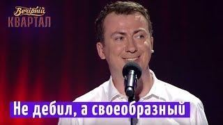 Не дебил, а своеобразный - Психологический эксперимент - Валерий Жидков
