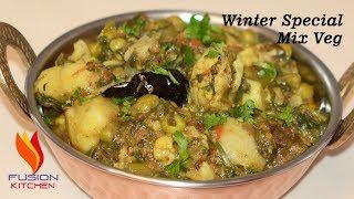 बहुत ही टेस्टी और आसान मिक्स वेजिटेबल सब्ज़ी,Winter Special Mix Veg Sabji, Mix Vegetable Recipe