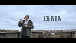 Secta - Леш (Official Video)