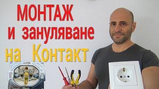 Монтаж на контакт - Зануляване на контакт и монтаж на ключ - Установка розеток