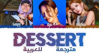 HYO 'Dessert' (ft. LOOPY & Soyeon) arabic sub (مترجمة للعربية)