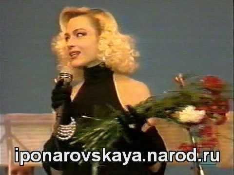 Ирина Понаровская - Я больше не хочу 1992