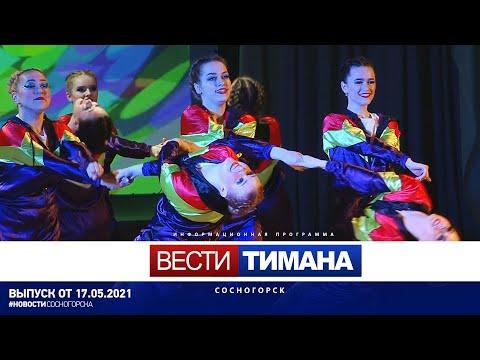 ✳ Вести Тимана. Сосногорск | 17.05.2021