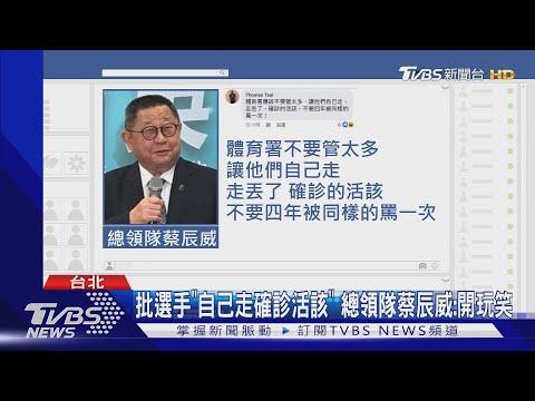 經濟艙風波批選手「自己走確診活該」總領隊蔡辰威:開玩笑|TVBS新聞